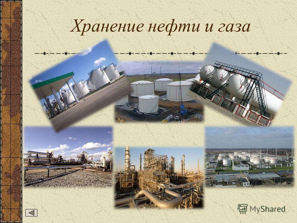 Хранение нефти и газа