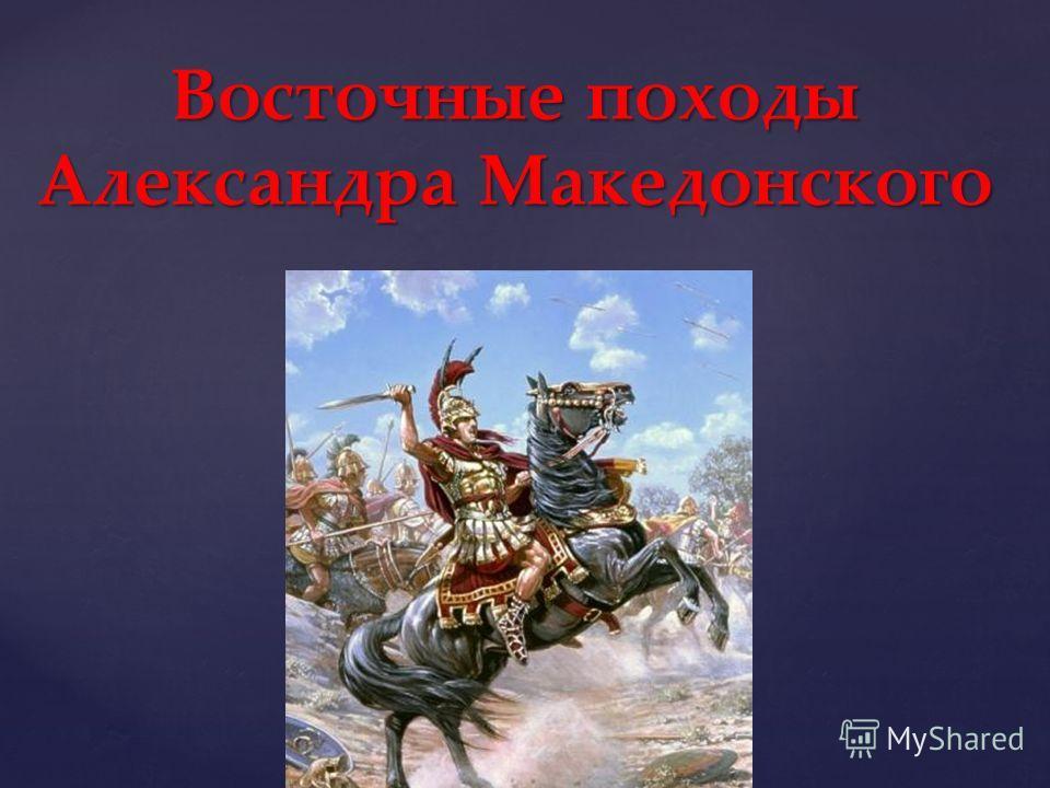 Восточные походы Александра Македонского