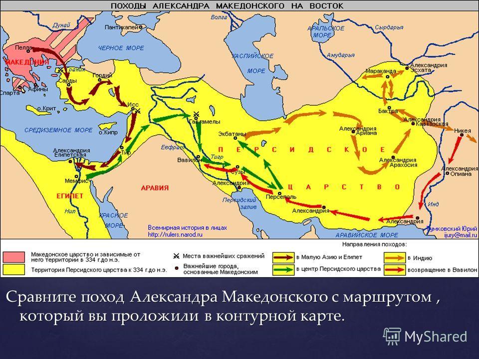 Сравните поход Александра Македонского с маршрутом, который вы проложили в контурной карте.