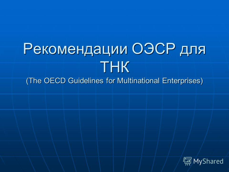 Рекомендации ОЭСР для ТНК (The OECD Guidelines for Multinational Enterprises)