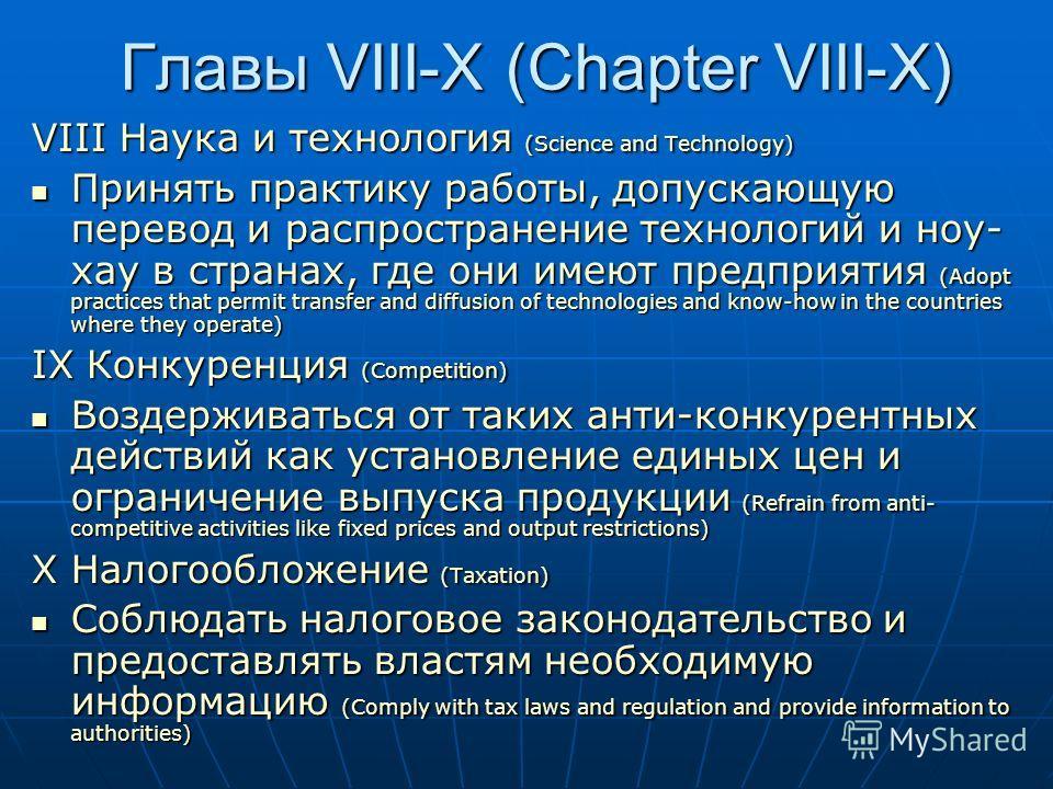 Главы VIII-X (Chapter VIII-X) VIII Наука и технология (Science and Technology) Принять практику работы, допускающую перевод и распространение технологий и ноу- хау в странах, где они имеют предприятия (Adopt practices that permit transfer and diffusi