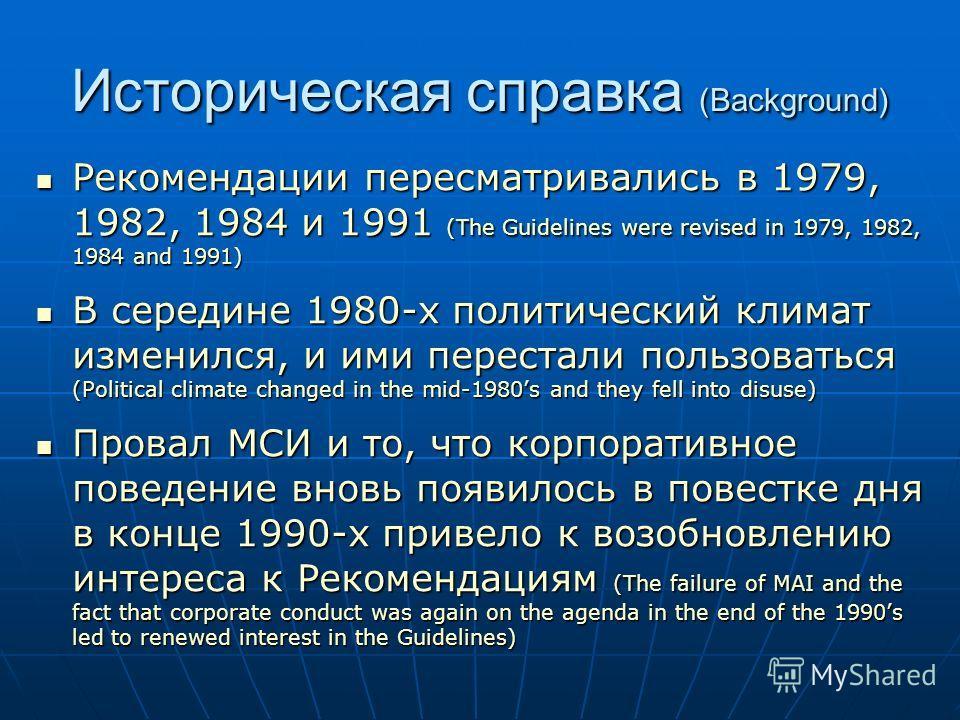 Историческая справка (Background) Рекомендации пересматривались в 1979, 1982, 1984 и 1991 (The Guidelines were revised in 1979, 1982, 1984 and 1991) Рекомендации пересматривались в 1979, 1982, 1984 и 1991 (The Guidelines were revised in 1979, 1982, 1