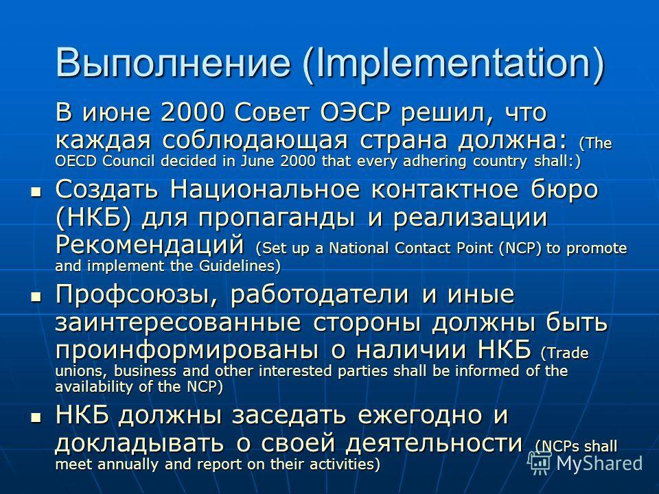 Выполнение (Implementation) В июне 2000 Совет ОЭСР решил, что каждая соблюдающая страна должна: (The OECD Council decided in June 2000 that every adhering country shall:) Создать Национальное контактное бюро (НКБ) для пропаганды и реализации Рекоменд