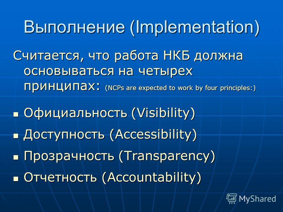 Выполнение (Implementation) Считается, что работа НКБ должна основываться на четырех принципах: (NCPs are expected to work by four principles:) Официальность (Visibility) Официальность (Visibility) Доступность (Accessibility) Доступность (Accessibili