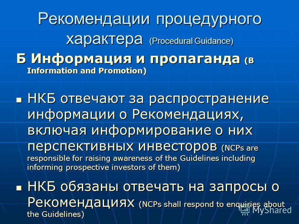 Рекомендации процедурного характера (Procedural Guidance) Б Информация и пропаганда (B Information and Promotion) НКБ отвечают за распространение информации о Рекомендациях, включая информирование о них перспективных инвесторов (NCPs are responsible