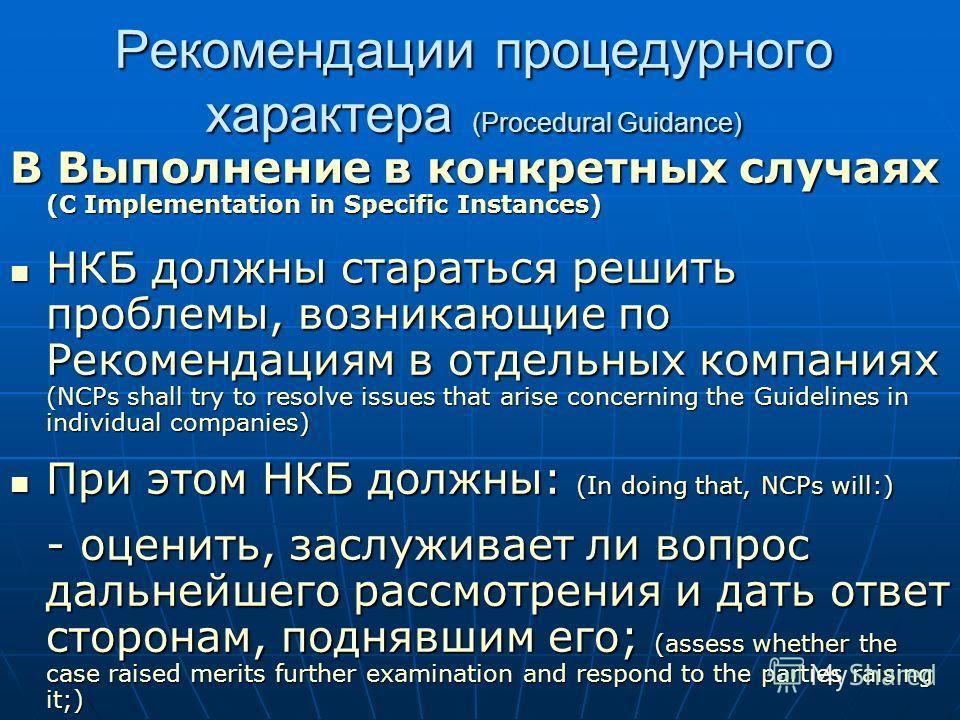 Рекомендации процедурного характера (Procedural Guidance) В Выполнение в конкретных случаях (C Implementation in Specific Instances) НКБ должны стараться решить проблемы, возникающие по Рекомендациям в отдельных компаниях (NCPs shall try to resolve i