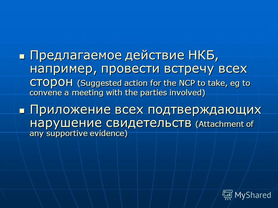 Предлагаемое действие НКБ, например, провести встречу всех сторон (Suggested action for the NCP to take, eg to convene a meeting with the parties involved) Предлагаемое действие НКБ, например, провести встречу всех сторон (Suggested action for the NC