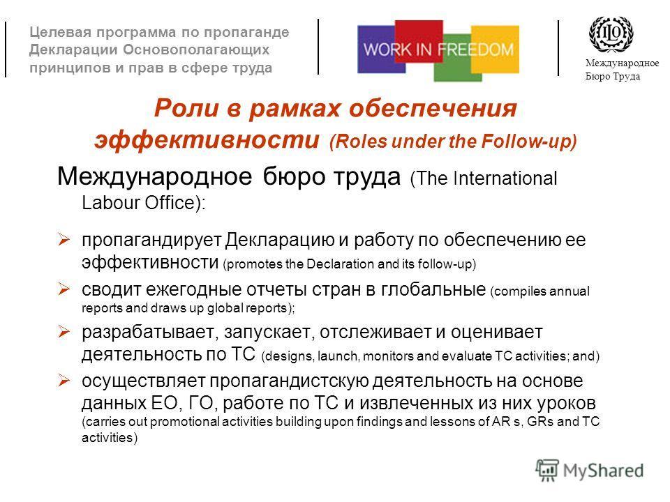 Целевая программа по пропаганде Декларации Основополагающих принципов и прав в сфере труда Международное Бюро Труда Роли в рамках обеспечения эффективности (Roles under the Follow-up) Международное бюро труда (The International Labour Office): пропаг
