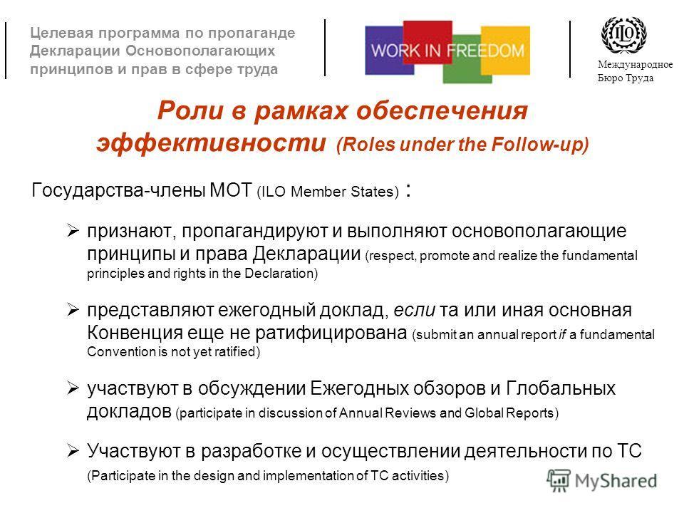 Целевая программа по пропаганде Декларации Основополагающих принципов и прав в сфере труда Международное Бюро Труда Роли в рамках обеспечения эффективности (Roles under the Follow-up) Государства-члены МОТ (ILO Member States) : признают, пропагандиру