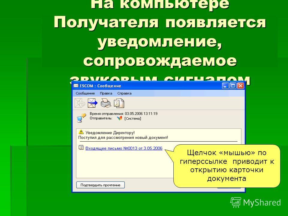На компьютере Получателя появляется уведомление, сопровождаемое звуковым сигналом Щелчок «мышью» по гиперссылке приводит к открытию карточки документа