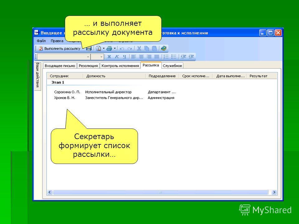 Секретарь формирует список рассылки… … и выполняет рассылку документа