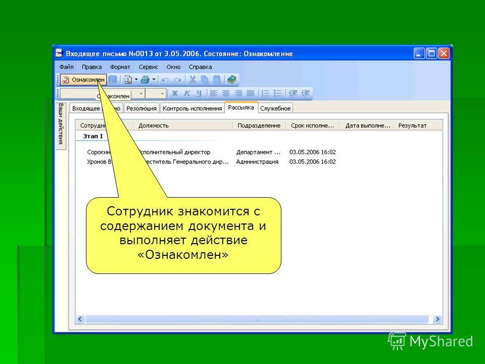 Сотрудник знакомится с содержанием документа и выполняет действие «Ознакомлен»