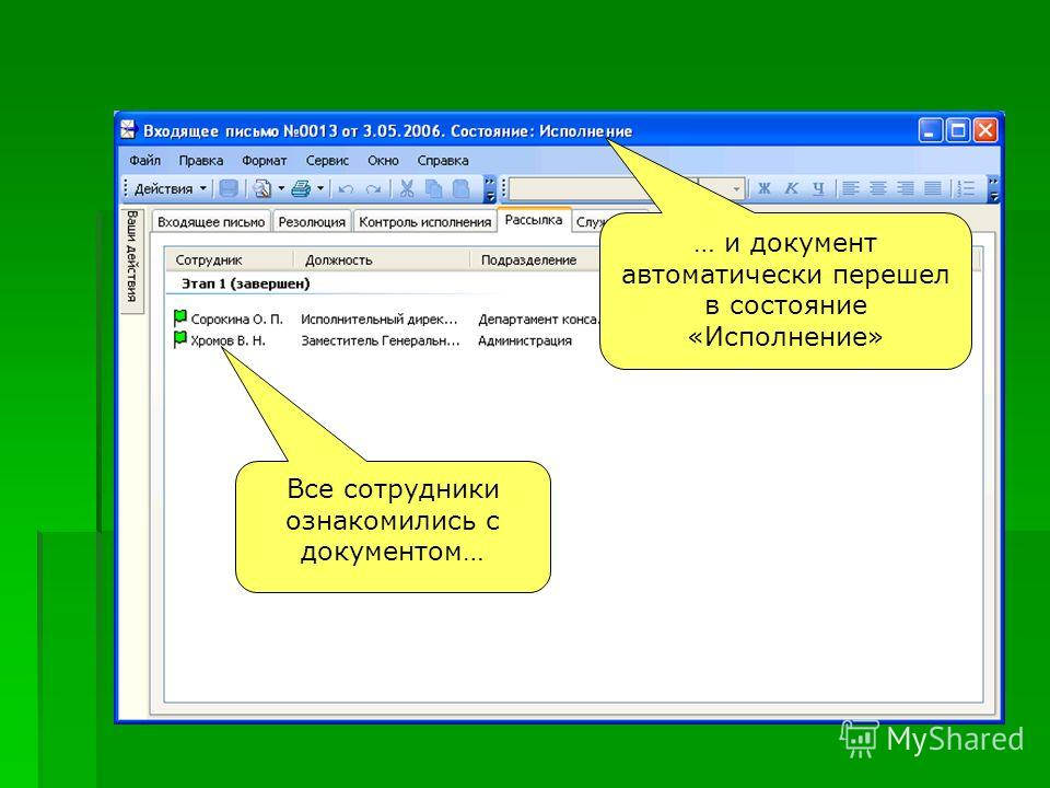 Все сотрудники ознакомились с документом… … и документ автоматически перешел в состояние «Исполнение»