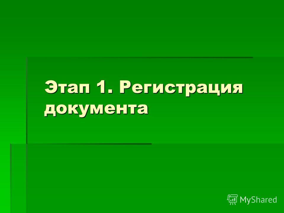 Этап 1. Регистрация документа