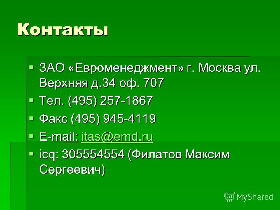 Контакты ЗАО «Евроменеджмент» г. Москва ул. Верхняя д.34 оф. 707 ЗАО «Евроменеджмент» г. Москва ул. Верхняя д.34 оф. 707 Тел. (495) 257-1867 Тел. (495) 257-1867 Факс (495) 945-4119 Факс (495) 945-4119 E-mail: itas@emd.ru E-mail: itas@emd.ruitas@emd.r
