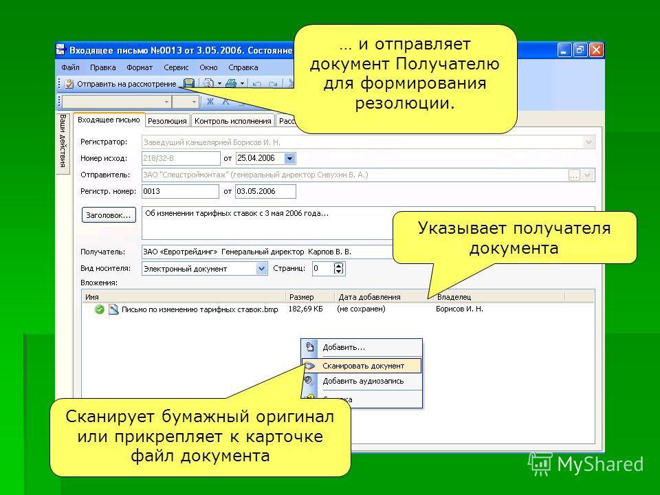 Указывает получателя документа Сканирует бумажный оригинал или прикрепляет к карточке файл документа … и отправляет документ Получателю для формирования резолюции.