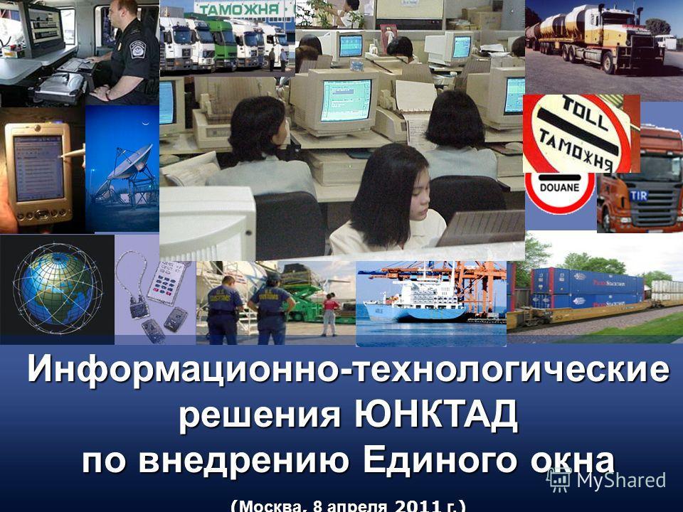Информационно-технологические решения ЮНКТАД по внедрению Единого окна ( Москва, 8 апреля 2011 г. )