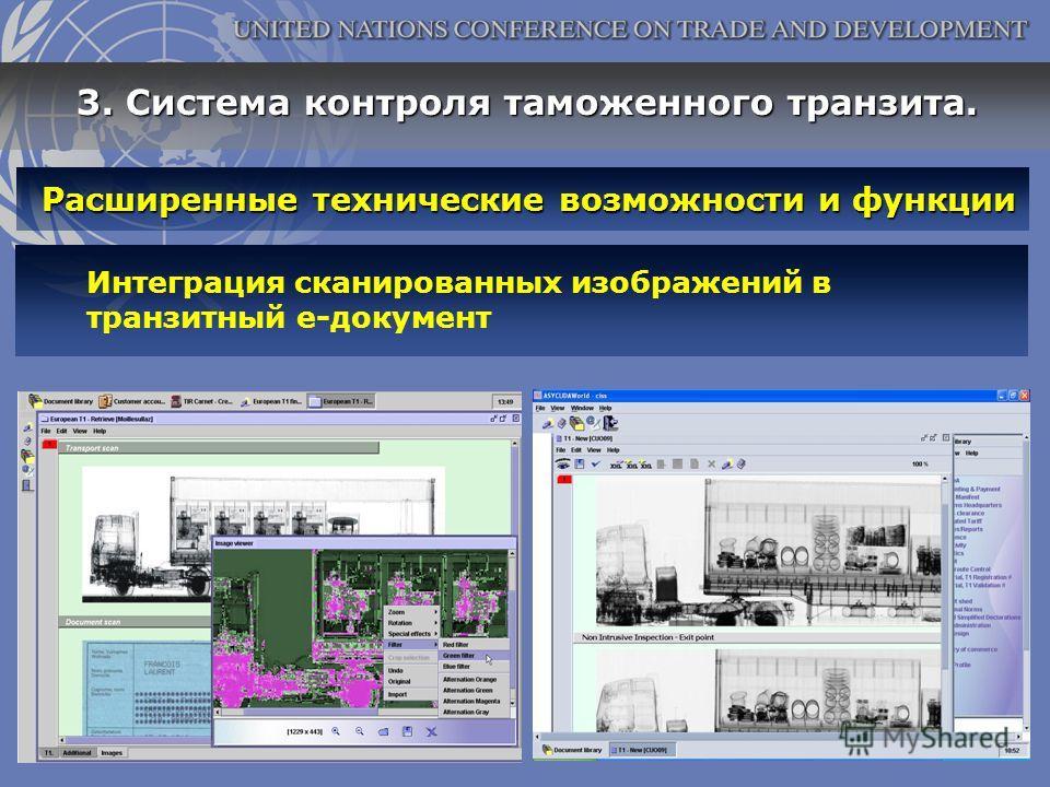 Расширенные технические возможности и функции Расширенные технические возможности и функции Интеграция сканированных изображений в транзитный е-документ 3. Система контроля таможенного транзита.