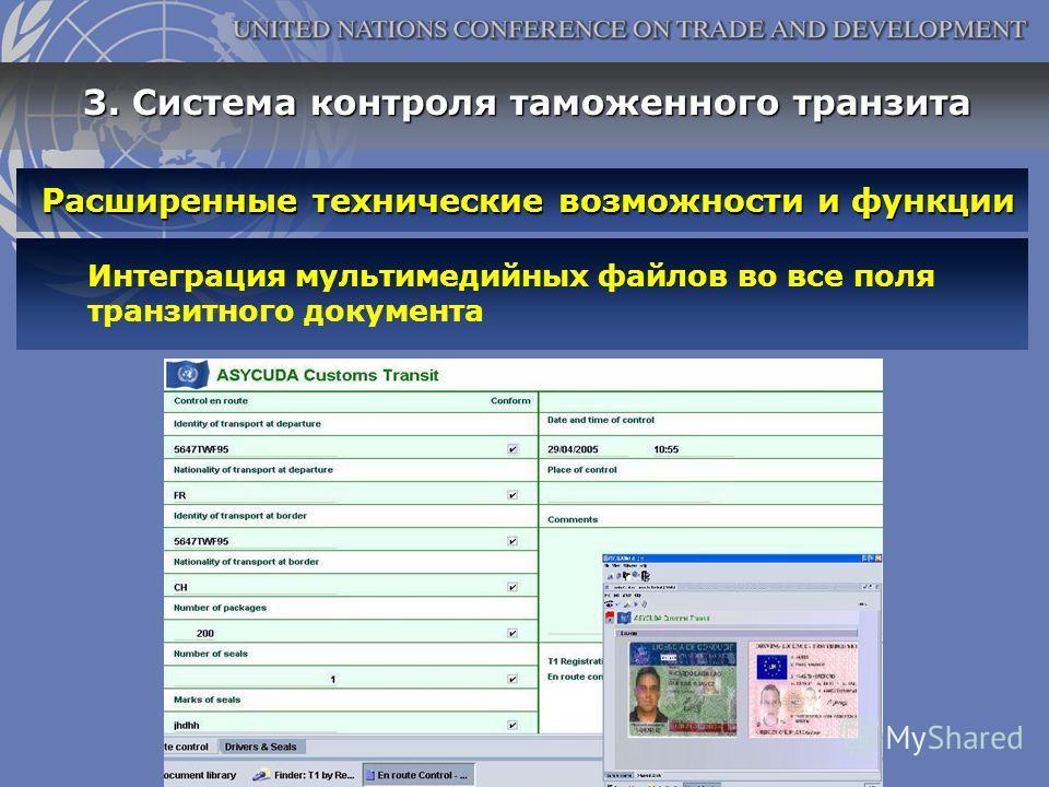 Расширенные технические возможности и функции Расширенные технические возможности и функции Интеграция мультимедийных файлов во все поля транзитного документа 3. Система контроля таможенного транзита