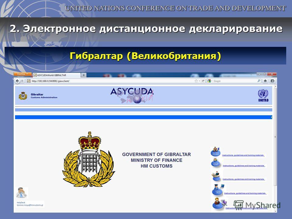 2. Электронное дистанционное декларирование Гибралтар (Великобритания)