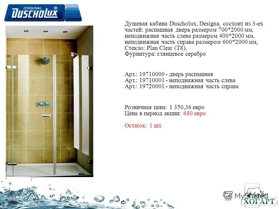 Душевая кабина Duscholux, Designa, состоит из 3-ех частей: распашная дверь размером 700*2000 мм, неподвижная часть слева размером 400*2000 мм, неподвижная часть справа размером 600*2000 мм, Cтекло: Plan Clear (T8), Фурнитура: глянцевое серебро Арт.: