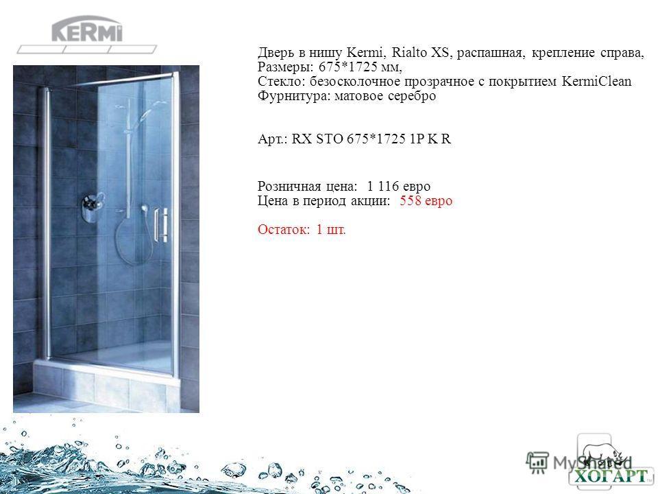 Дверь в нишу Kermi, Rialto XS, распашная, крепление справа, Размеры: 675*1725 мм, Cтекло: безосколочное прозрачное с покрытием KermiClean Фурнитура: матовое серебро Арт.: RX STO 675*1725 1P K R Розничная цена: 1 116 евро Цена в период акции: 558 евро