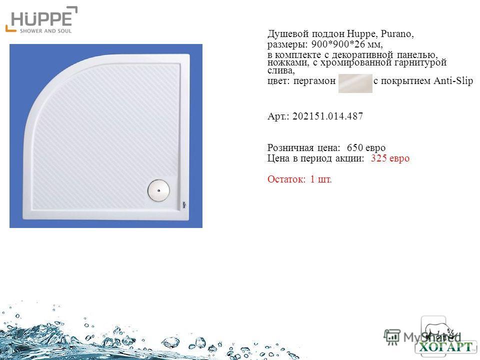 Душевой поддон Huppe, Purano, размеры: 900*900*26 мм, в комплекте с декоративной панелью, ножками, с хромированной гарнитурой слива, цвет: пергамон с покрытием Anti-Slip Арт.: 202151.014.487 Розничная цена: 650 евро Цена в период акции: 325 евро Оста