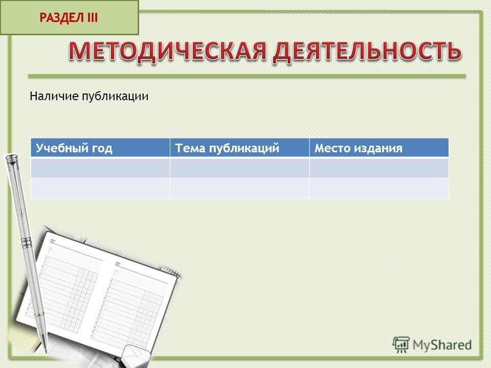 Наличие публикации Учебный годТема публикацийМесто издания