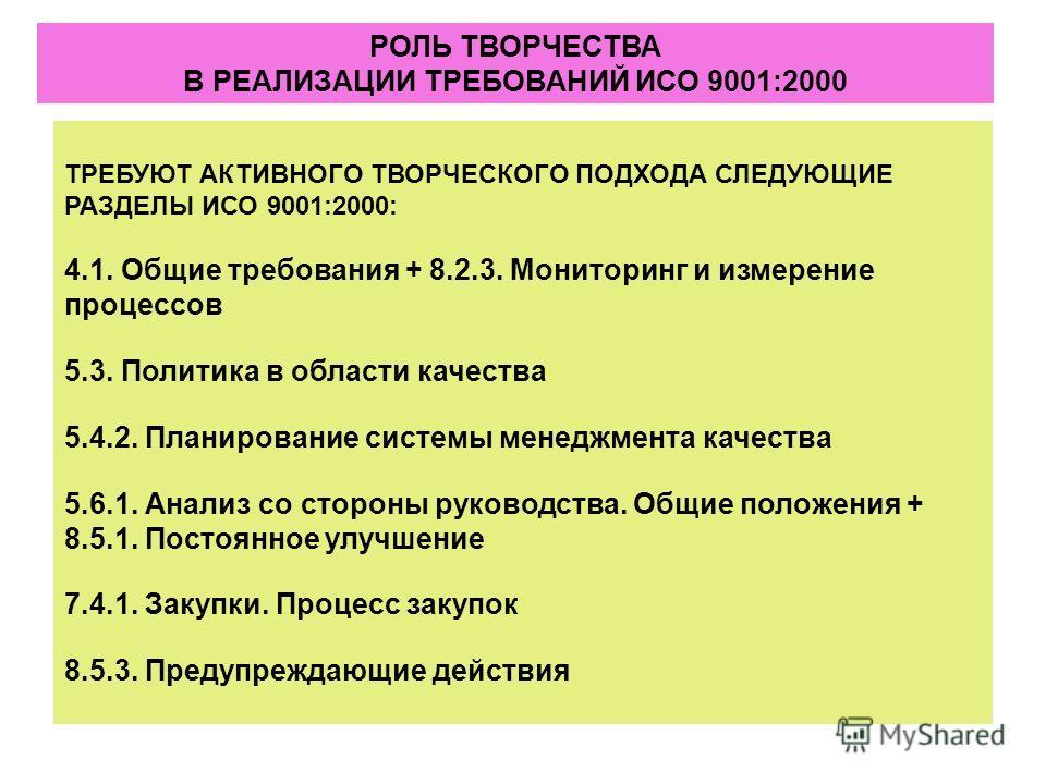 ТРЕБУЮТ АКТИВНОГО ТВОРЧЕСКОГО ПОДХОДА СЛЕДУЮЩИЕ РАЗДЕЛЫ ИСО 9001:2000: 4.1. Общие требования + 8.2.3. Мониторинг и измерение процессов 5.3. Политика в области качества 5.4.2. Планирование системы менеджмента качества 5.6.1. Анализ со стороны руководс