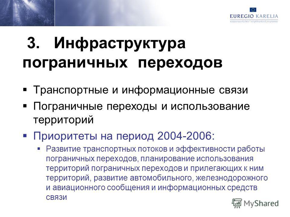 3. Инфраструктура пограничных переходов Транспортные и информационные связи Пограничные переходы и использование территорий Приоритеты на период 2004-2006: Развитие транспортных потоков и эффективности работы пограничных переходов, планирование испол