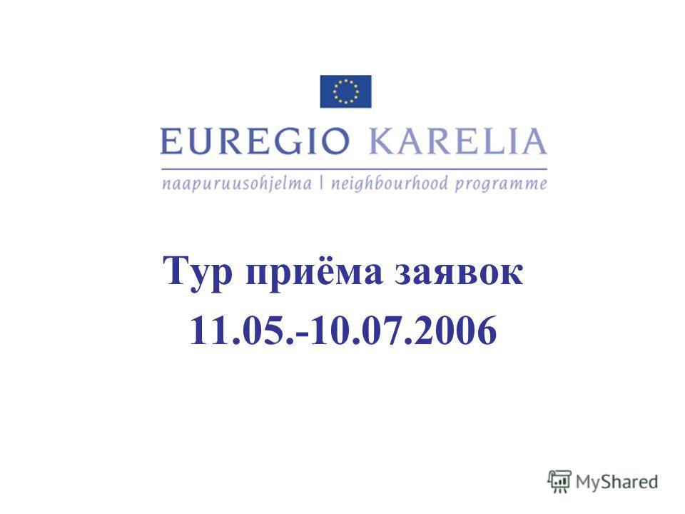 Тур приёма заявок 11.05.-10.07.2006