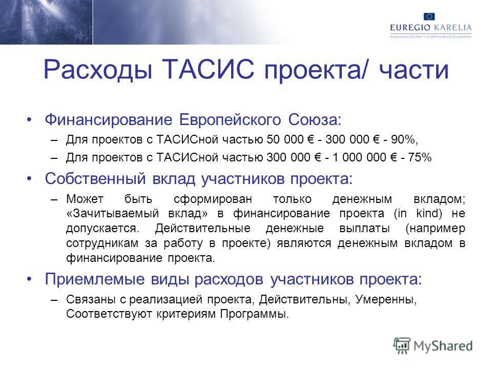 Расходы ТАСИС проекта/ части Финансирование Европейского Союза: –Для проектов с ТАСИСной частью 50 000 - 300 000 - 90%, –Для проектов с ТАСИСной частью 300 000 - 1 000 000 - 75% Собственный вклад участников проекта: –Может быть сформирован только ден
