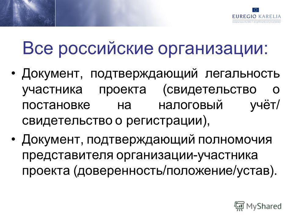 Все российские организации: Документ, подтверждающий легальность участника проекта (свидетельство о постановке на налоговый учёт/ свидетельство о регистрации), Документ, подтверждающий полномочия представителя организации-участника проекта (доверенно
