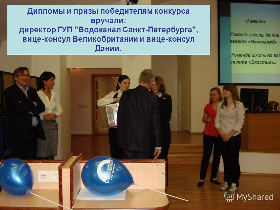 Дипломы и призы победителям конкурса вручали: директор ГУП Водоканал Санкт-Петербурга, вице-консул Великобритании и вице-консул Дании.