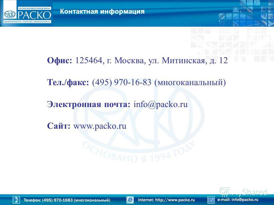 Контактная информация Офис: 125464, г. Москва, ул. Митинская, д. 12 Тел./факс: (495) 970-16-83 (многоканальный) Электронная почта: info@packo.ru Сайт: www.packo.ru