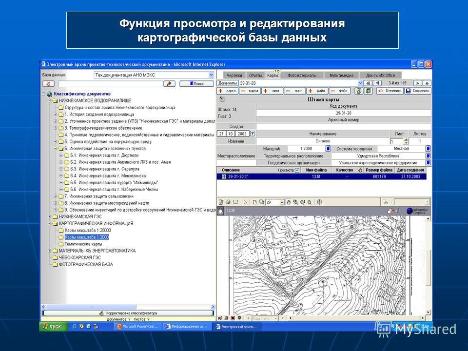 Функция просмотра и редактирования картографической базы данных