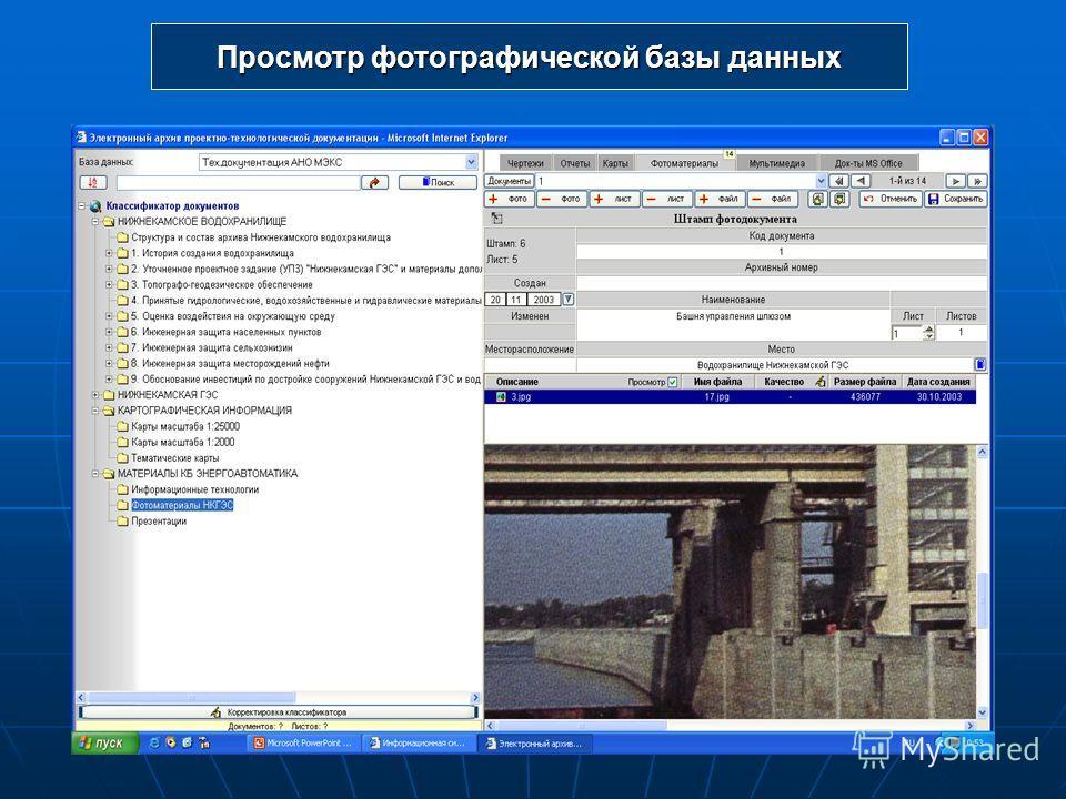 Просмотр фотографической базы данных