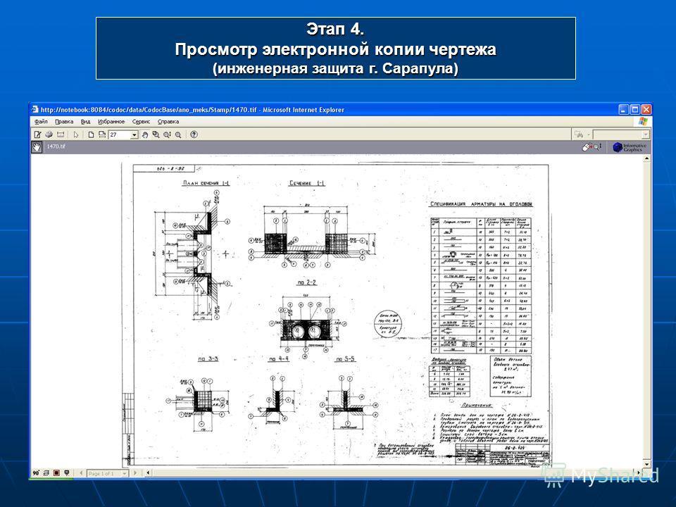 Этап 4. Просмотр электронной копии чертежа (инженерная защита г. Сарапула)