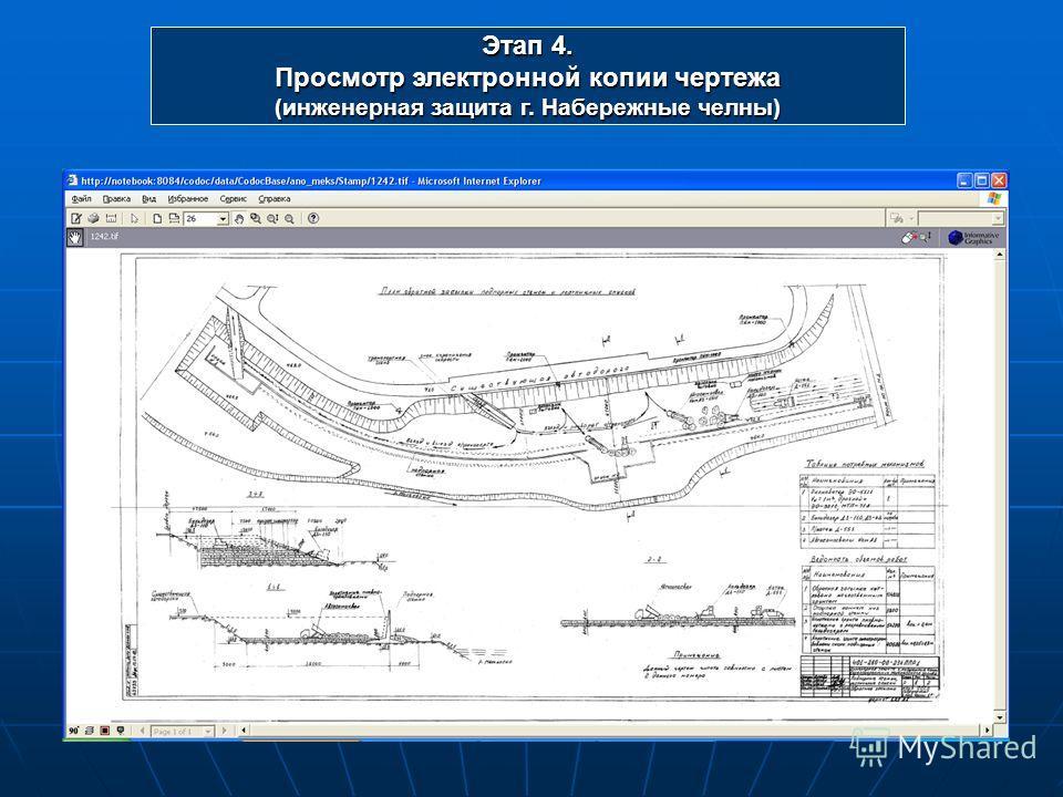 Этап 4. Просмотр электронной копии чертежа (инженерная защита г. Набережные челны)