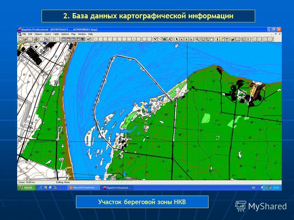 2. База данных картографической информации Участок береговой зоны НКВ