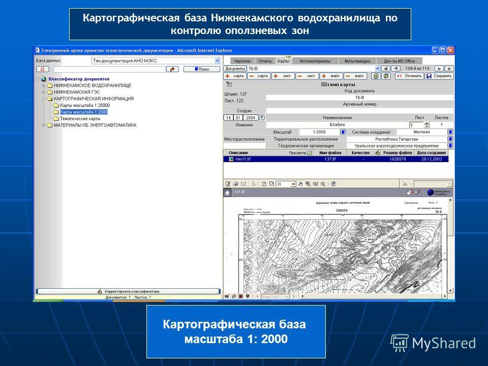 Картографическая база Нижнекамского водохранилища по контролю оползневых зон Картографическая база масштаба 1: 2000