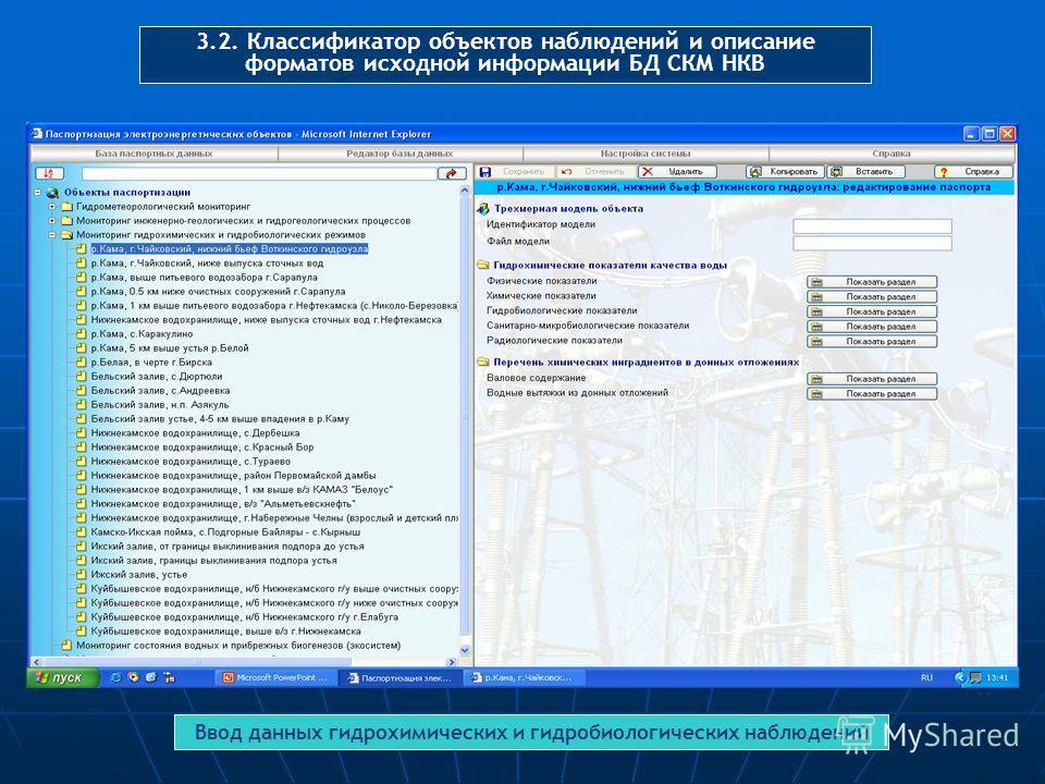 3.2. Классификатор объектов наблюдений и описание форматов исходной информации БД СКМ НКВ Ввод данных гидрохимических и гидробиологических наблюдений