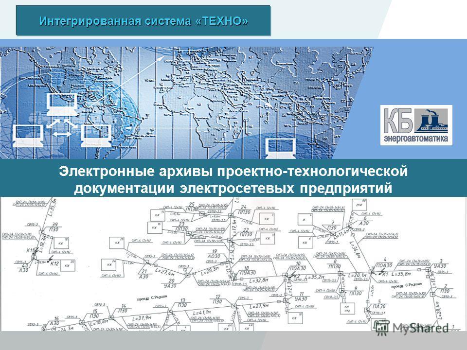 LOGO Электронные архивы проектно-технологической документации электросетевых предприятий Интегрированная система «ТЕХНО»