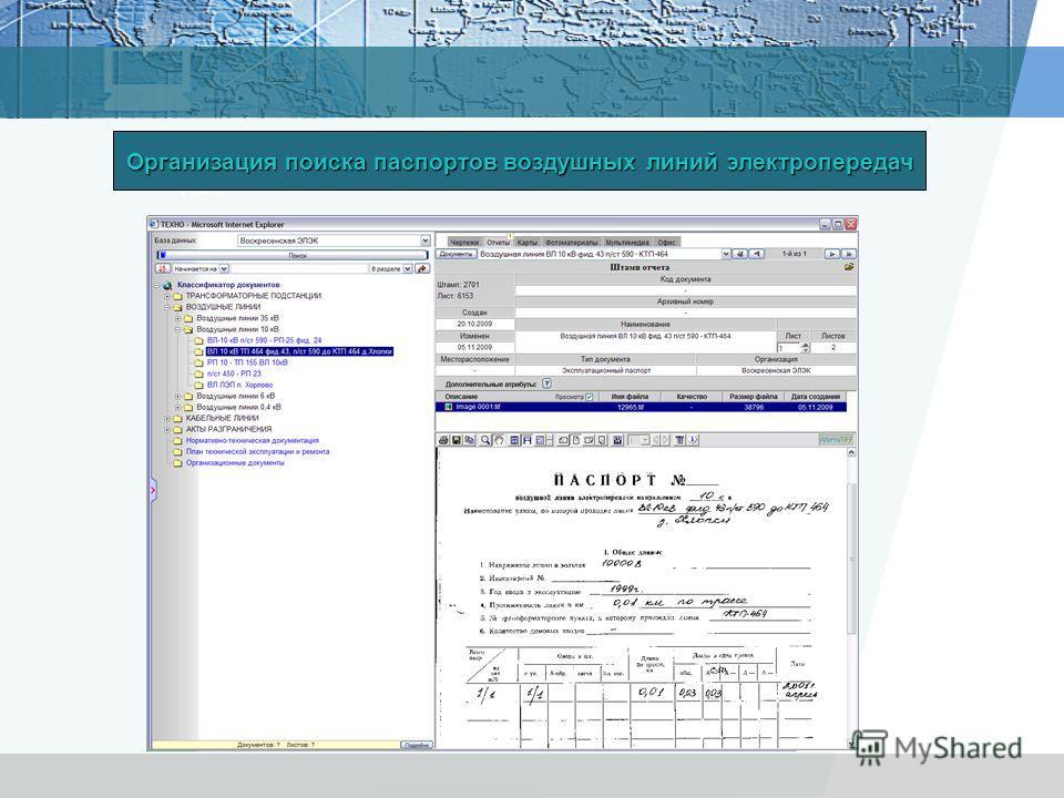 Text Организация поиска паспортов воздушных линий электропередач