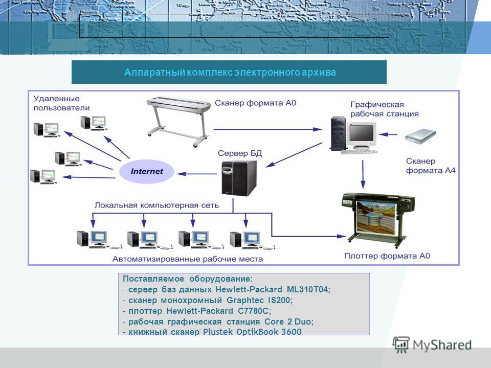 Аппаратный комплекс электронного архива Поставляемое оборудование: - сервер баз данных Hewlett-Packard ML310T04; - сканер монохромный Graphtec IS200; - плоттер Hewlett-Packard C7780C; - рабочая графическая станция Core 2 Duo; - книжный сканер Plustek