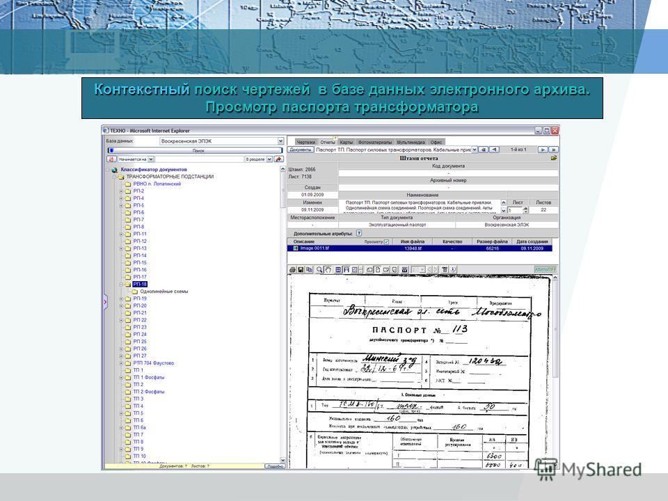 Контекстный поиск чертежей в базе данных электронного архива. Просмотр паспорта трансформатора