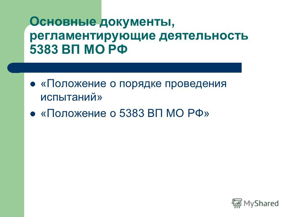 Основные документы, регламентирующие деятельность 5383 ВП МО РФ «Положение о порядке проведения испытаний» «Положение о 5383 ВП МО РФ»