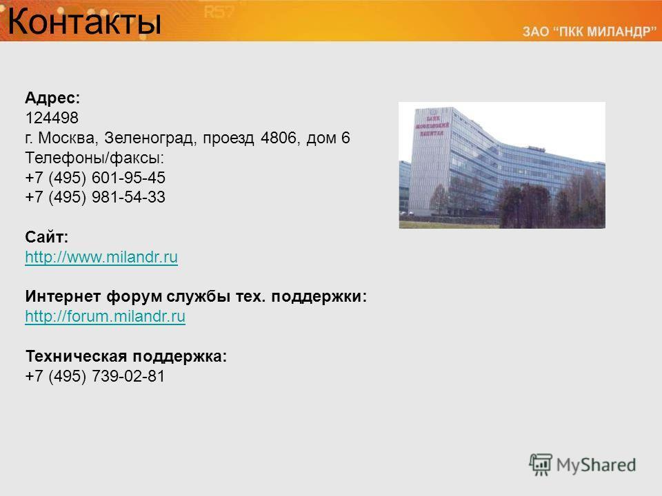 Адрес: 124498 г. Москва, Зеленоград, проезд 4806, дом 6 Телефоны/факсы: +7 (495) 601-95-45 +7 (495) 981-54-33 Сайт: http://www.milandr.ru Интернет форум службы тех. поддержки: http://forum.milandr.ru Техническая поддержка: +7 (495) 739-02-81 http://w
