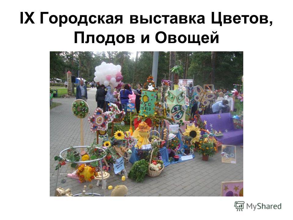 IX Городская выставка Цветов, Плодов и Овощей