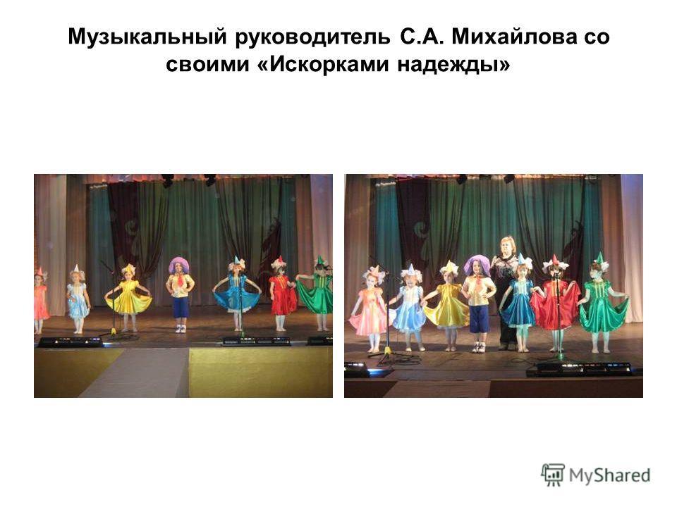 Музыкальный руководитель С.А. Михайлова со своими «Искорками надежды»